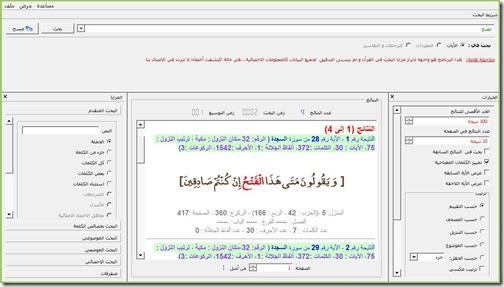 alfanousarabic desktop