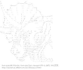 [AA]恐竜