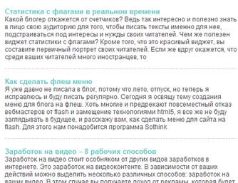 RSS виджет новостей вашего сайта