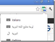 Scrivere in ogni lingua straniera con la tastiera - Google Input Tools