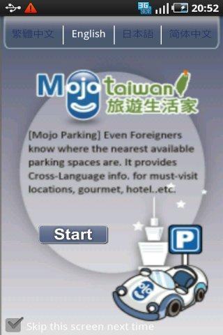 Mojo Parking 停車場在那裡 四種跨語言資訊