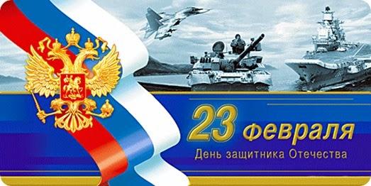 23 febrero rusia