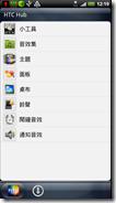 HTC Hub 01