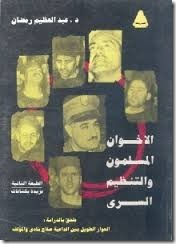 الاخوان المسلمون والتنظيم السرى