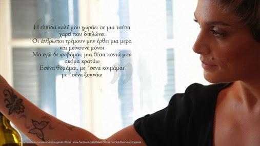 eleonora zouganeli na'sai kala video clip10