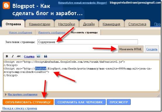 Как сделать страницу блог на wordpress