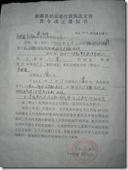 民宗委责令改正通知书1