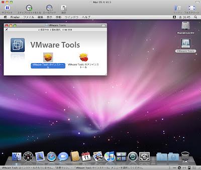 VMWare Toolsをインストール