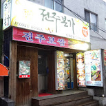 dinner in Itaewon in Seoul, Seoul Special City, South Korea