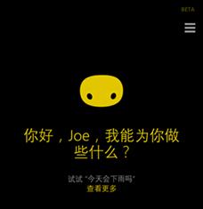 Chinese Cortana is coming up with Windows Phone 8.1 Update 1 (www.kunal-chowdhury.com)