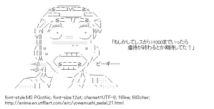 Yowamushi Pedal,Midosuji Akira,Faff