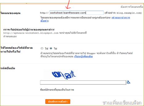 sub domain ใน godaddy ในเวบบล้อก
