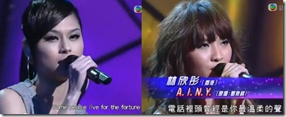 If_I_Ain't_Got_You--李幸倪-VS-A.I.N.Y.--林欣彤