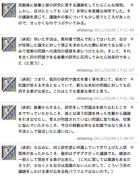 スクリーンショット 2011 10 28 18 29 46