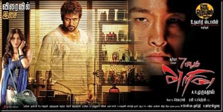 7-Am-Arivu poster1