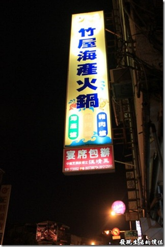 台南-竹屋火鍋(新鮮到沒話說的海鮮爐)