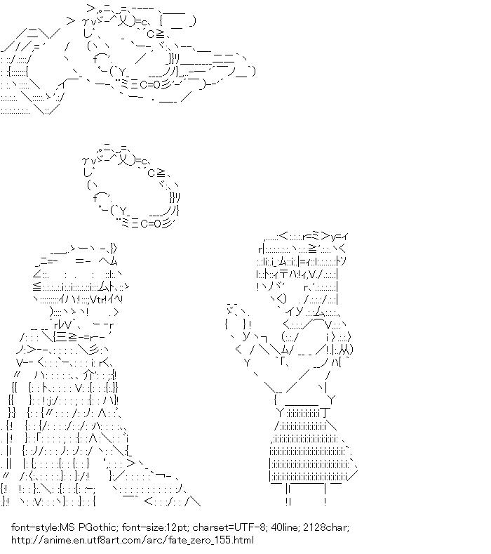 Fate/zero,Mato Kariya,Tosaka Rin,Fate