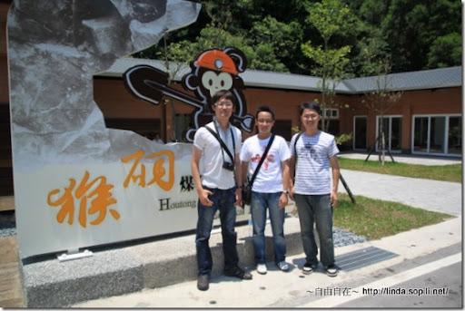 猴硐(侯硐)-博物園區