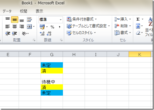 excel_fromat1-5