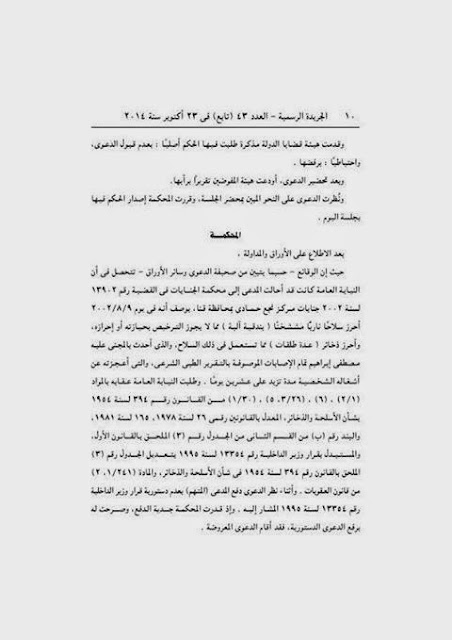 المحكمة الدستورية العليا بعدم دستورية