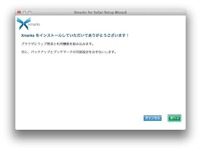 Xmarks for Safari Setup Wizard-2.jpg