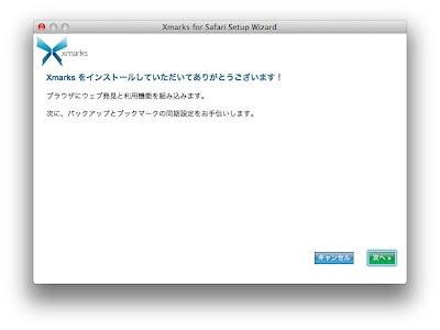 Xmarks for Safari Setup Wizard-2.jpg