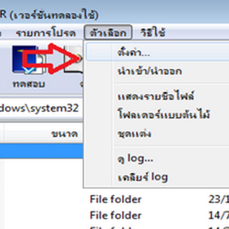 การใช้โปรแกรม winrar เปิดไฟล์อิมเมจ iso ไฟล์