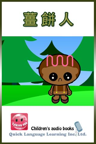 薑餅人 Talking-App