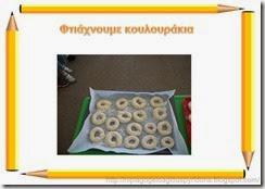 Οι δημιουργίες μας (Τάξη Α1) (7)