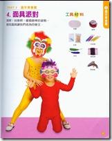 mascaras (3)