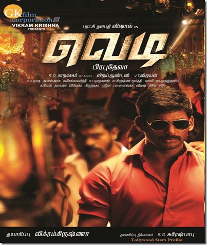 Download Vedi MP3 Songs|Vedi Tamil Movie MP3 Songs Download