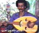 الشيخ يحي محمد فضل العقربي