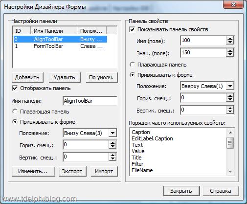 Диалог настройки дизайнера формы в Delphi 7
