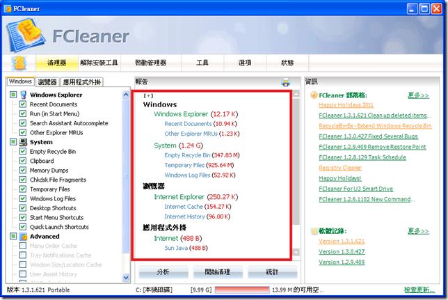 FCleaner3