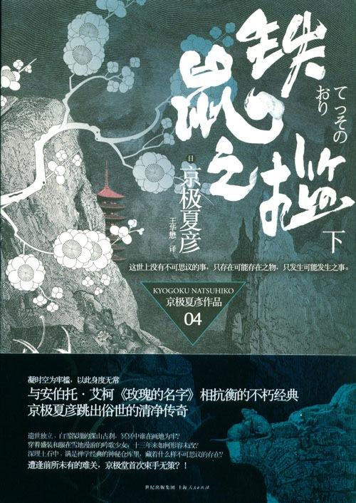 京極夏彥 -- 鐵鼠之檻