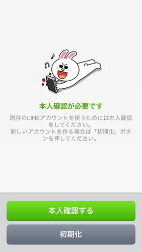 Line account login
