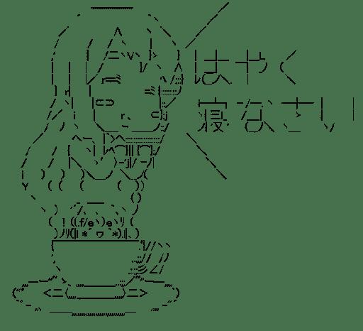 琴吹紬 「はやく寝なさい」 (けいおん!)