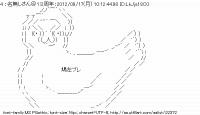 TwitAA 2012-09-17 11:55:40