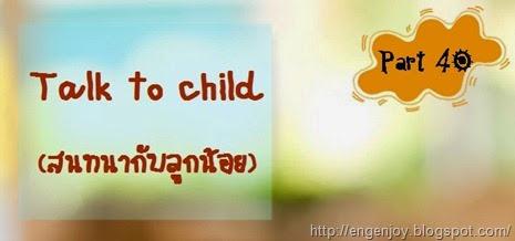 Talk to child สนทนากับลูกภาษาอังกฤษ