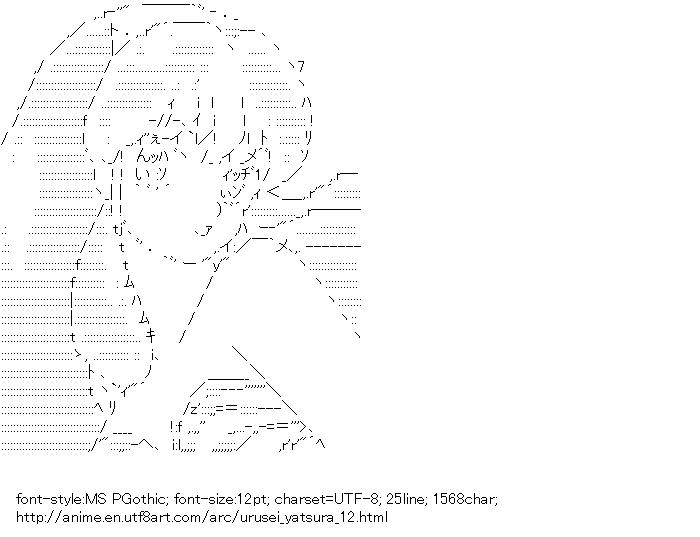 Urusei Yatsura,Lum Invader