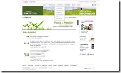 ELIM美語 網頁設計
