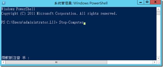 stop_computer