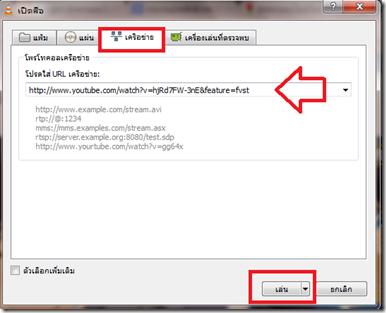 การใช้งาน Vlc media player