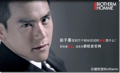 Eddie Peng 彭于晏 X Biotherm Homme 10