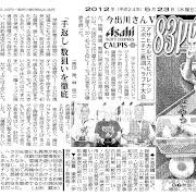 20120523_アサヒカルピスビバレッジ2012スポニチ大会新聞切り抜き0001.jpg