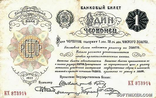 http://lh3.ggpht.com/-2Et-jW7KoXY/Up5BEPbEaWI/AAAAAAAGmkw/gT8u4SMalRg/RussiaP139-1Chervonets-1922-donatedoy_uni_thumb%25255B11%25255D.jpg?imgmax=800