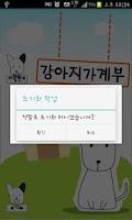 Screenshot of 강아지 가계부