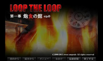Screenshot of LOOP THE LOOP 【2】 飽食の館ep.0