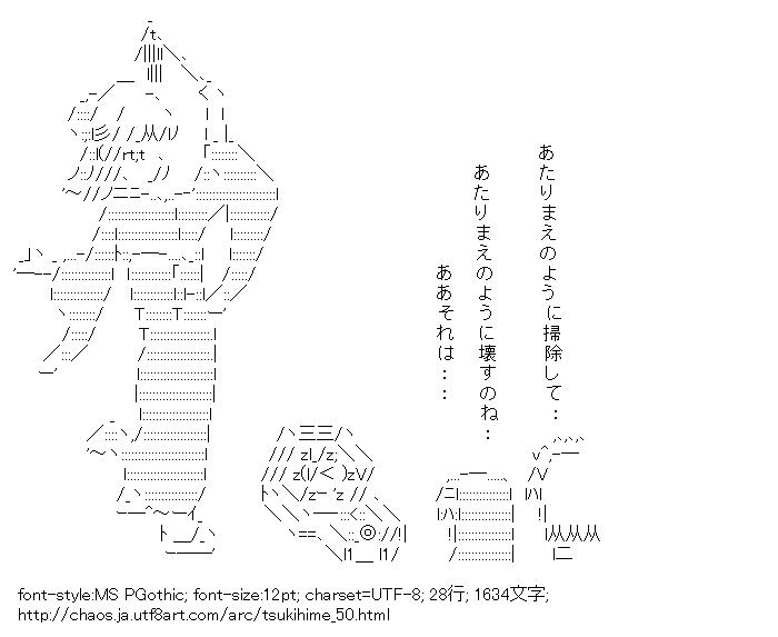 月姫,琥珀,遠野秋葉,アルクェイド・ブリュンスタッド