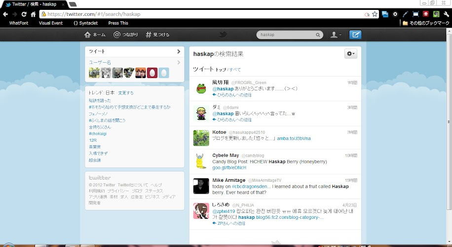Twitter  検索 - haskap - Google Chrome 20120428 163520.jpg